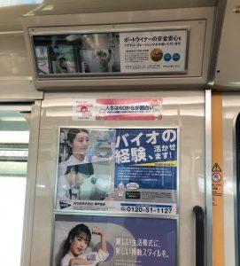 ポートライナーの広告