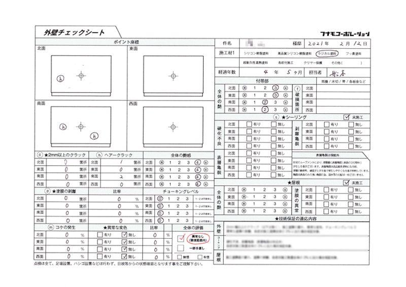姫路市下手野物件の検査シート