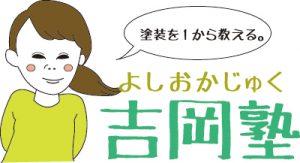 吉岡塾top